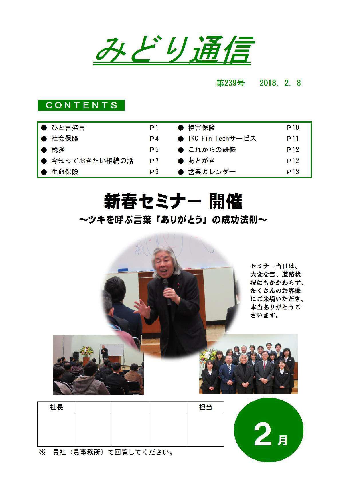 midori201802